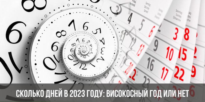 Сколько дней в 2023 году: високосный год или нет