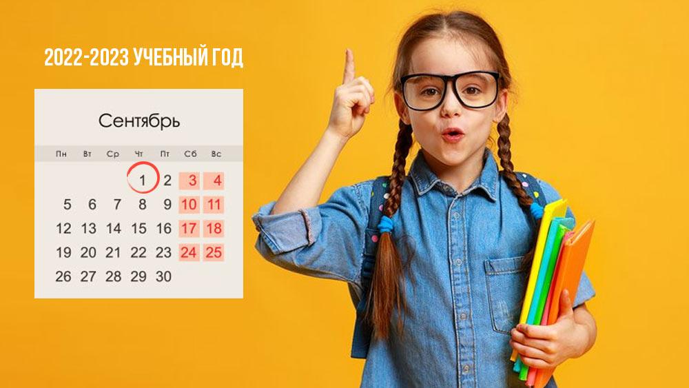 Начало 2022-2023 учебного года, дата, календарь