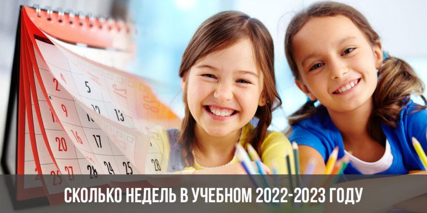 Сколько недель в учебном 2022-2023 году