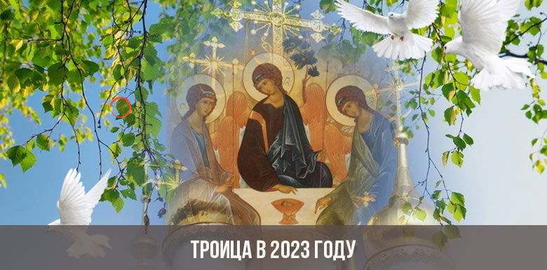 Троица в 2023 году