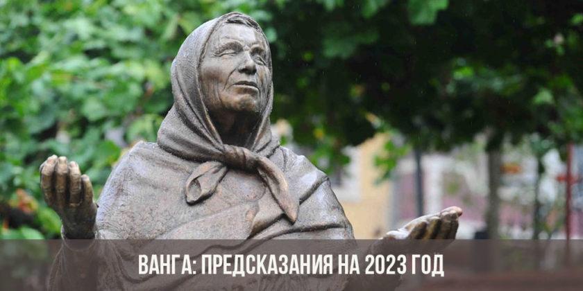 Предсказания Ванги на 2023 год