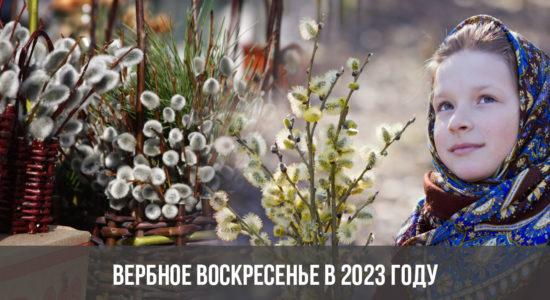 Вербное воскресенье в 2023 году