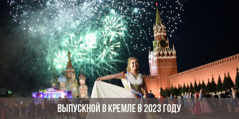 Выпускной в Кремле в 2023 году