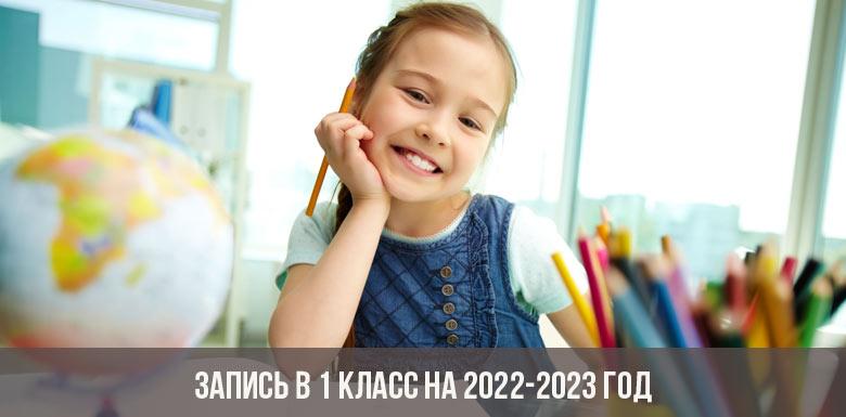 Запись в 1 класс на 2022-2023 год