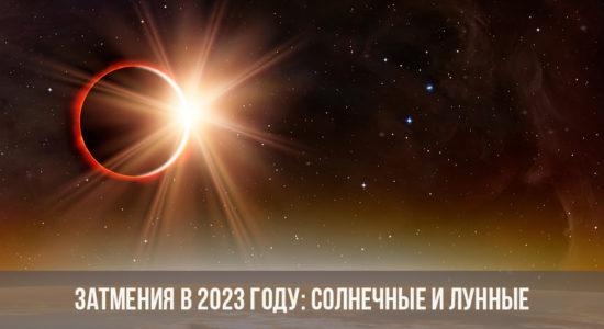 Затмения в 2023 году: солнечные и лунные