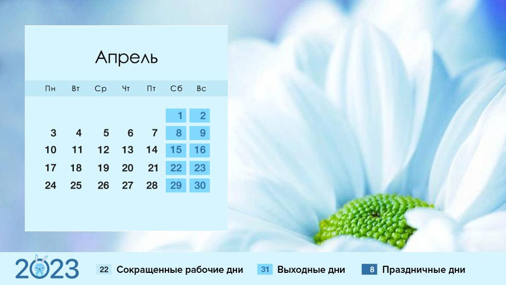 Апрель 2023 года в России - календарь праздников и выходных дней