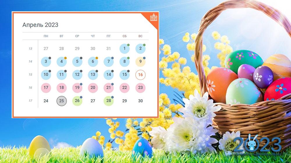 Православный календарь на апрель 2023 года