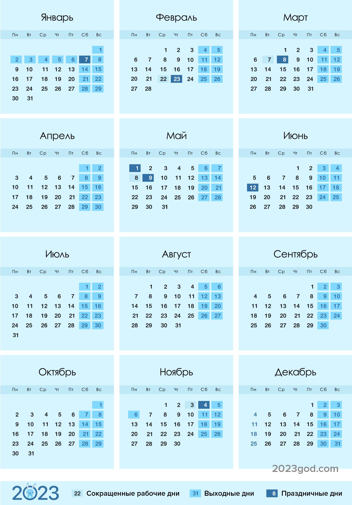 календарь 2023