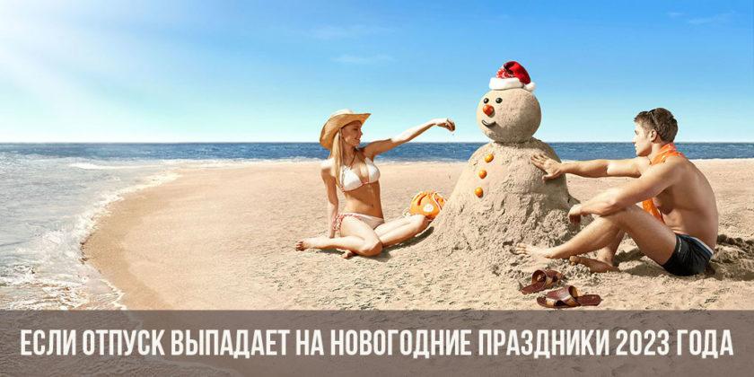 Что делать, если отпуск выпадает на новогодние праздник в 2023 году
