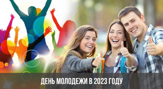 День молодежи в 2023 году -дата, история праздника
