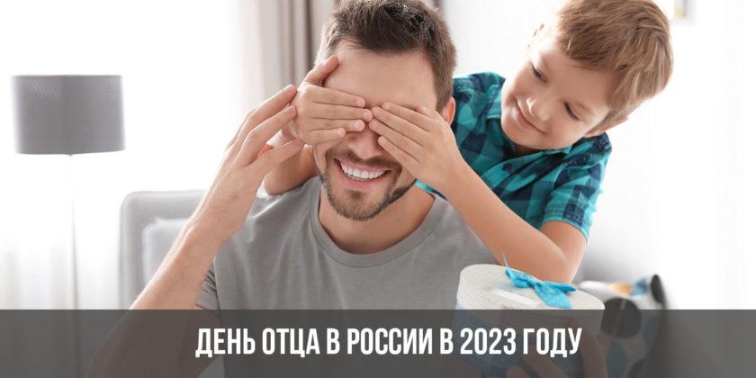 День отца в России в 2023 году