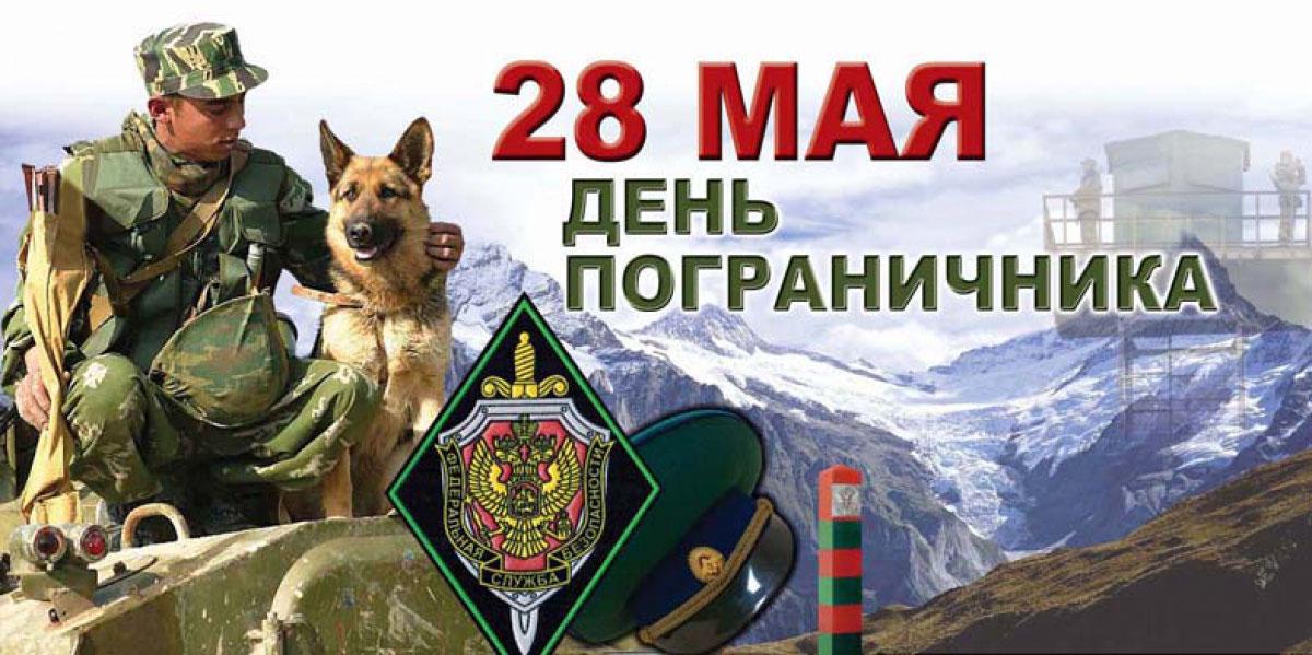 День пограничника в 2023 году дата, традиции, история праздника