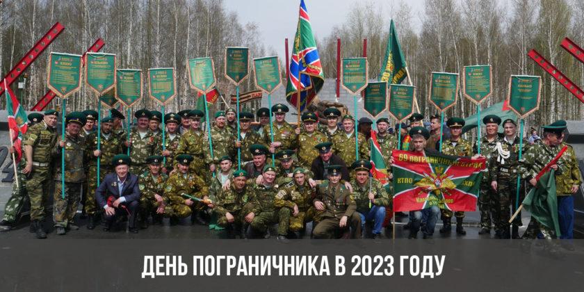 День пограничника в 2023 году