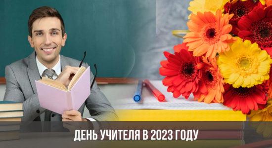 День учителя в 2023 году
