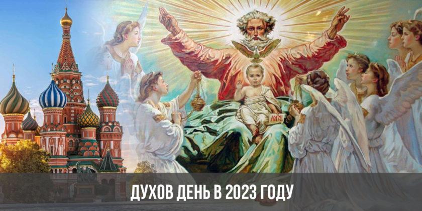 Духов день в 2023 году