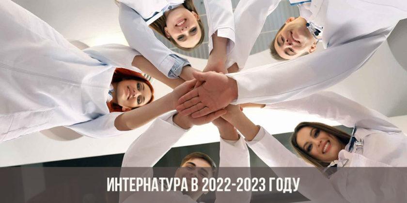 Интернатура в 2022-2023 году
