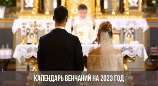 Календарь венчаний на 2023 год