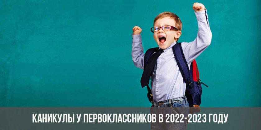 Каникулы у первоклассников в 2022-2023 году