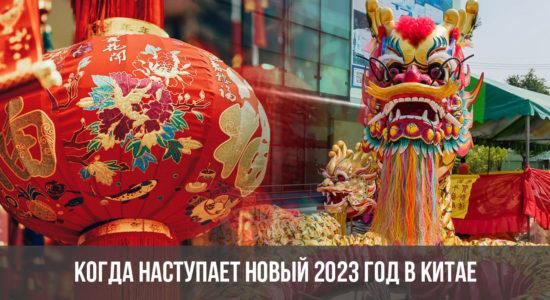 Когда наступает Новый 2023 год по восточному