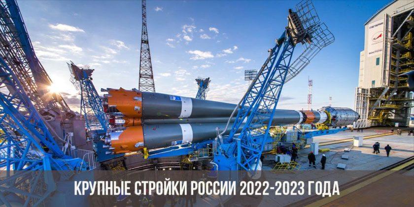 Крупные стройки России 2022-2023