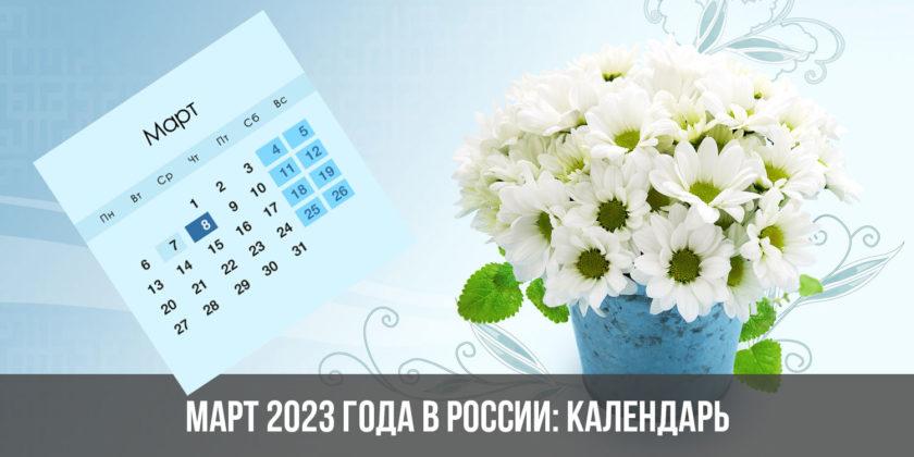 Март 2023 года в России: календарь, праздники, выходные