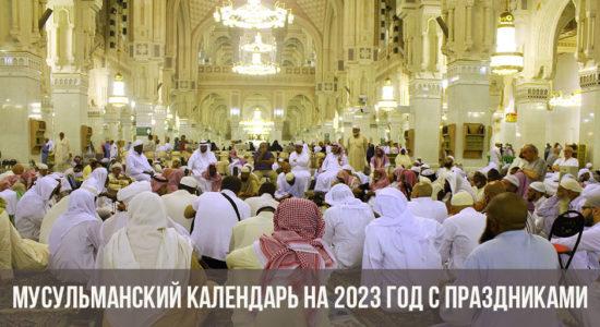 Мусульманские праздники в 2023 году