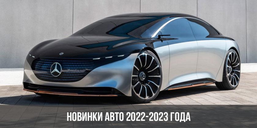 Новинки авто 2022-2023 года