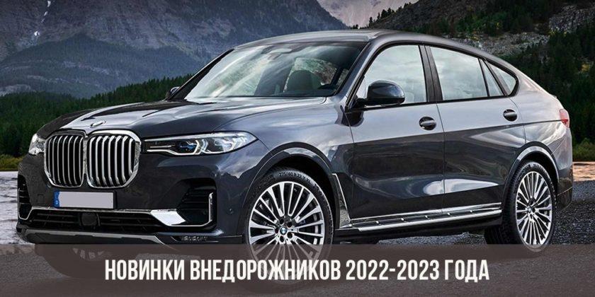 Новинки внедорожников 2022-2023