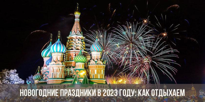 Новогодние праздники в 2023 году: как отдыхаем
