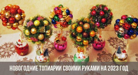 Новогодние топиарии своими руками
