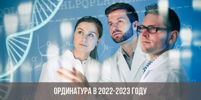 Ординатура в 2022-2023 году
