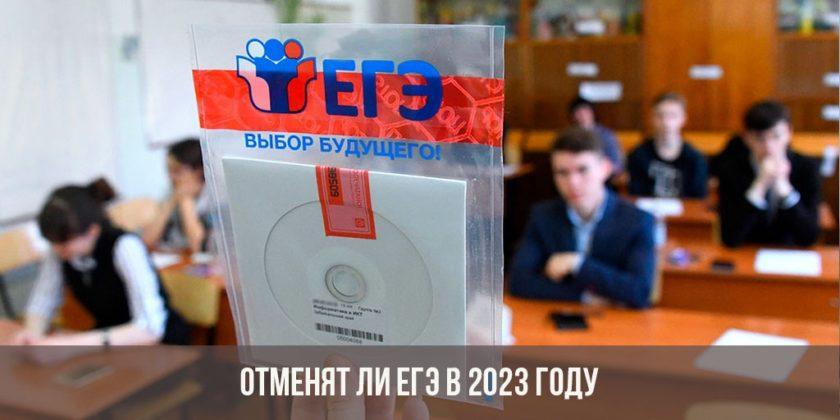 Отменят ли ЕГЭ в 2023 году