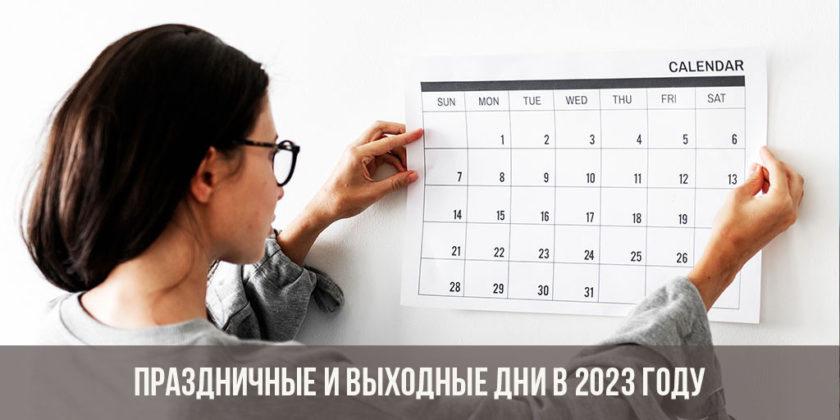 Праздничные и выходные дни в 2023 году