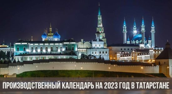 Производственный календарь на 2023 год в Татарстане с праздниками