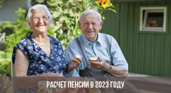 Расчёт пенсии в 2023 году