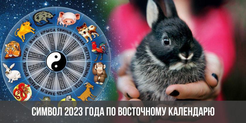 Символ 2023 года по восточному календарю