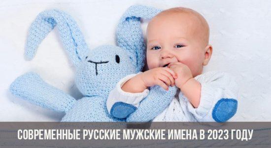 Красивые русские мужские имена в 2023 году