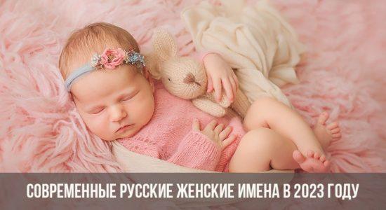 Красивые русские женские имена в 2023 году