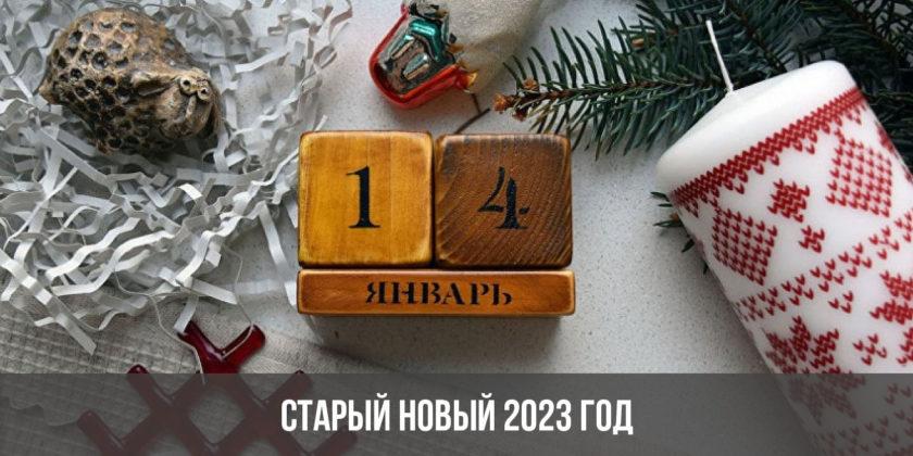 Старый Новый 2023 год