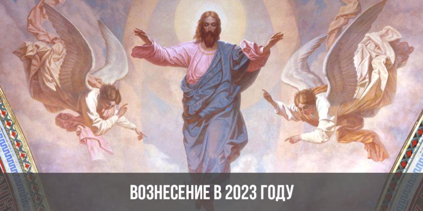 Вознесение в 2023 году