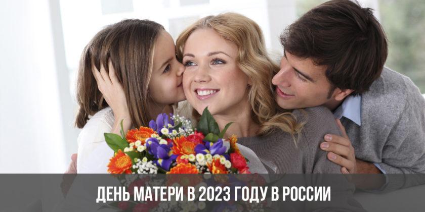 День матери в 2023 году в России