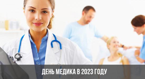 День медика в 2023 году