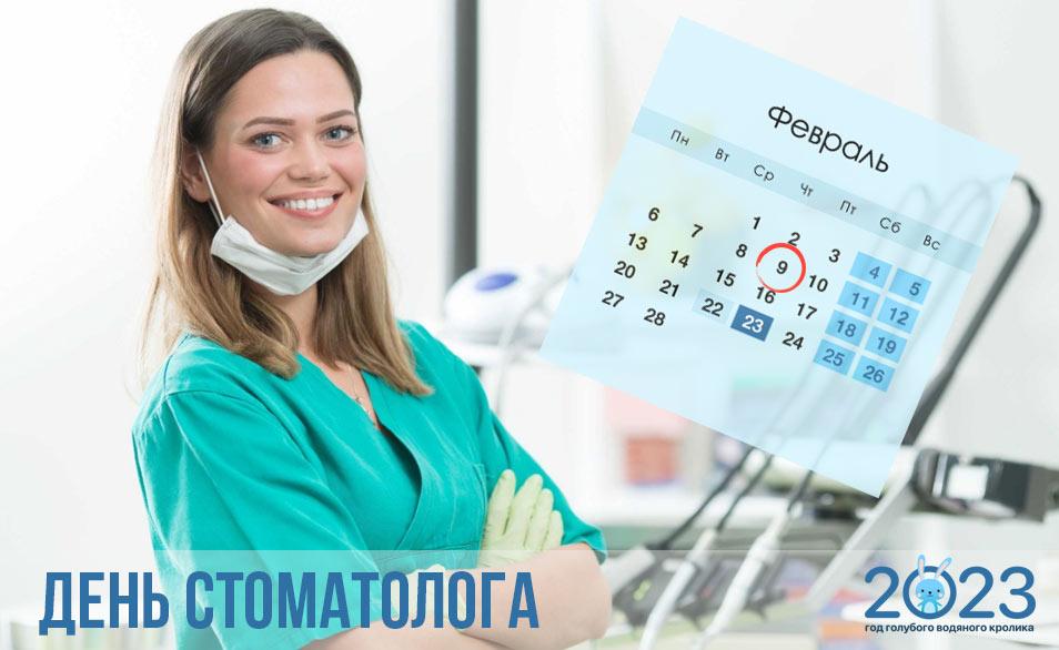 День стоматолога в 2023 году - дата, история праздника