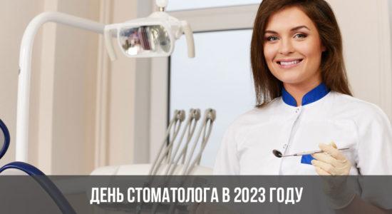 День стоматолога в 2023 году