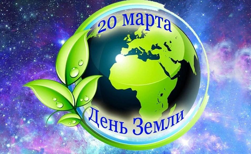 День Земли в 2023 году: какого числа, дата | всемирный