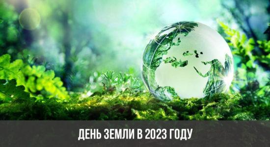 День Земли в 2023 году