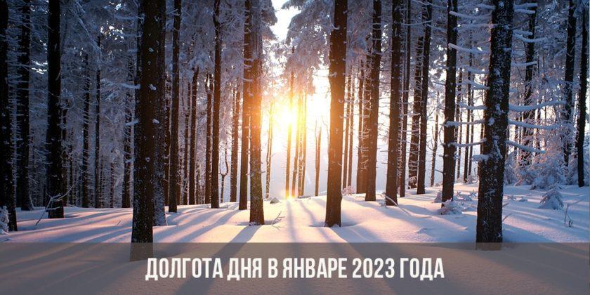 Долгота дня в январе 2023 года