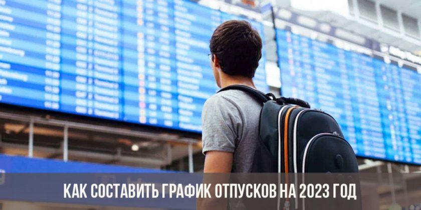 Как составить график отпусков на 2023 год