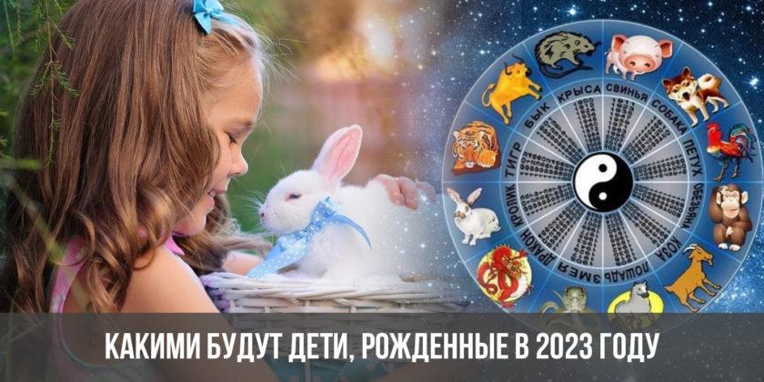 Дети, рожденные в 2023 году Кролика | какими будут