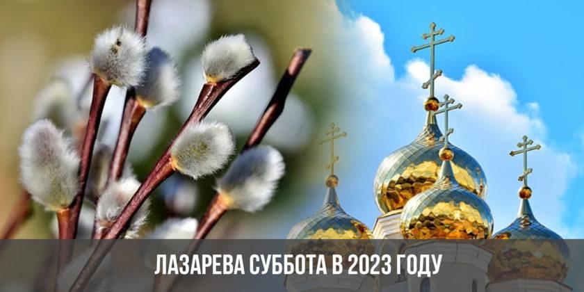 Лазарева суббота в 2023 году